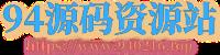 94源码资源站